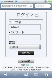 GP02設定ツールログイン画面