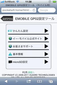 GP02無線LAN自動OFFを無効