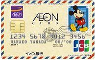 イオンカードセレクト(ディズニー・デザイン)券面画像