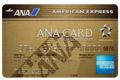 ANAアメリカン・エキスプレス・ゴールド・カード券面画像