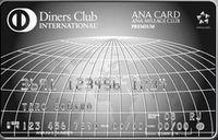 ANAダイナースプレミアムカード券面画像