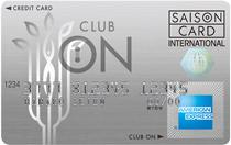 クラブオンカードセゾン券面画像