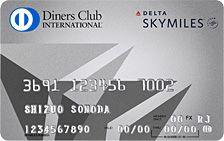 デルタ スカイマイル ダイナースクラブカード券面画像