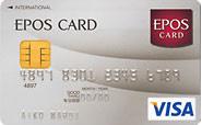 エポスカードVISA券面画像