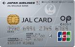 JALカードOPクレジット券面画像