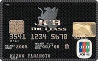 JCB THE CLASS券面画像