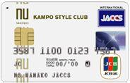 漢方スタイルクラブカード券面画像