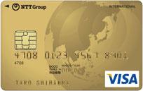 NTTグループカードゴールド券面画像