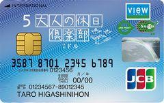 大人の休日倶楽部ミドルカード券面画像