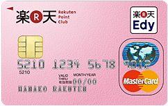 楽天PINKカード券面画像