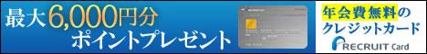 リクルートカード申込画像