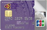 ロイヤルオーキッドプラスJCB一般カード券面画像