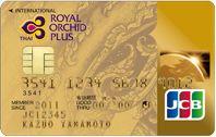 ロイヤルオーキッドプラスJCBゴールドカード券面画像