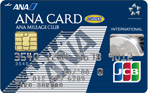 学生用ANA JCBカード券面画像