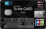 To Me CARD PRIME券面画像