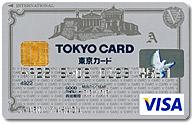 東京VISAカードA券面画像