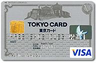 東京VISAカード券面画像