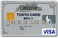 東京VISAエグゼクティブカード券面画像