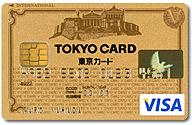 東京VISAゴールドカード券面画像