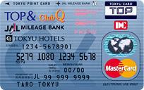 東急一般カード券面画像