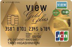 ビューゴールドプラスカード券面画像
